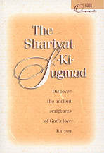 The Shariyat Ki Sugmad